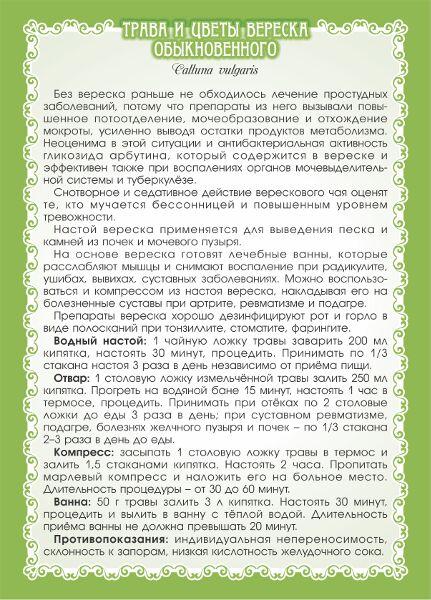 Вереск (побеги)