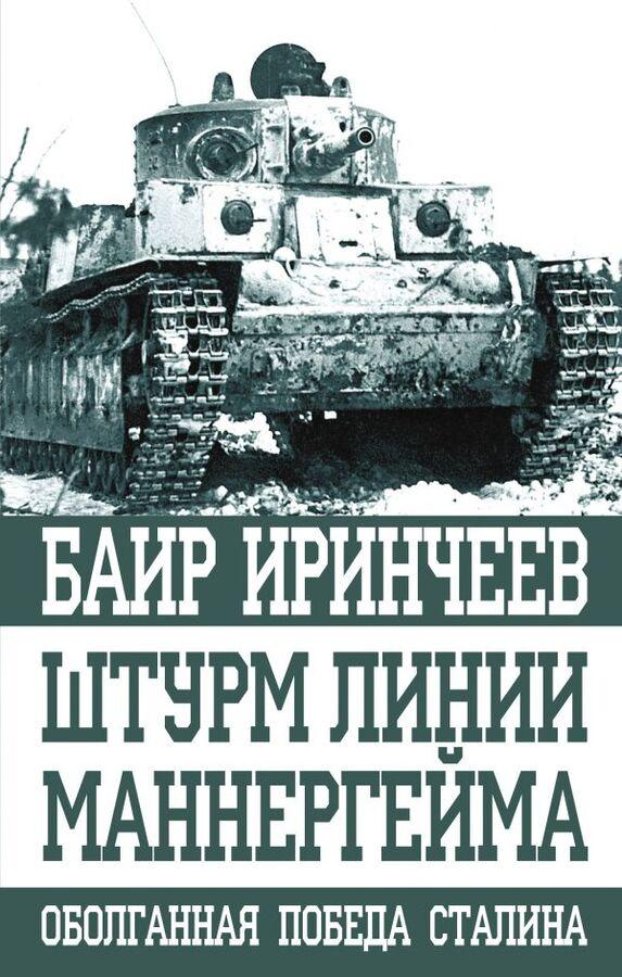 Иринчеев Б.К. Штурм Линии Маннергейма