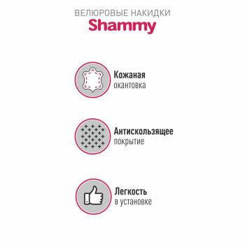 Накидки CARFORT Shammy, комплект для переднего ряда, микровелюр, бежевый  2шт.