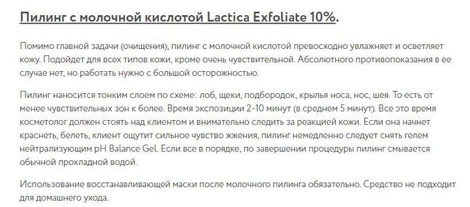 Пилинг с молочной кислотой Lactica Exfoliate, 150 мл.