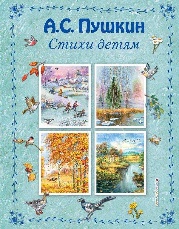 Пушкин А.С. Стихи детям (ил. В. Канивца)