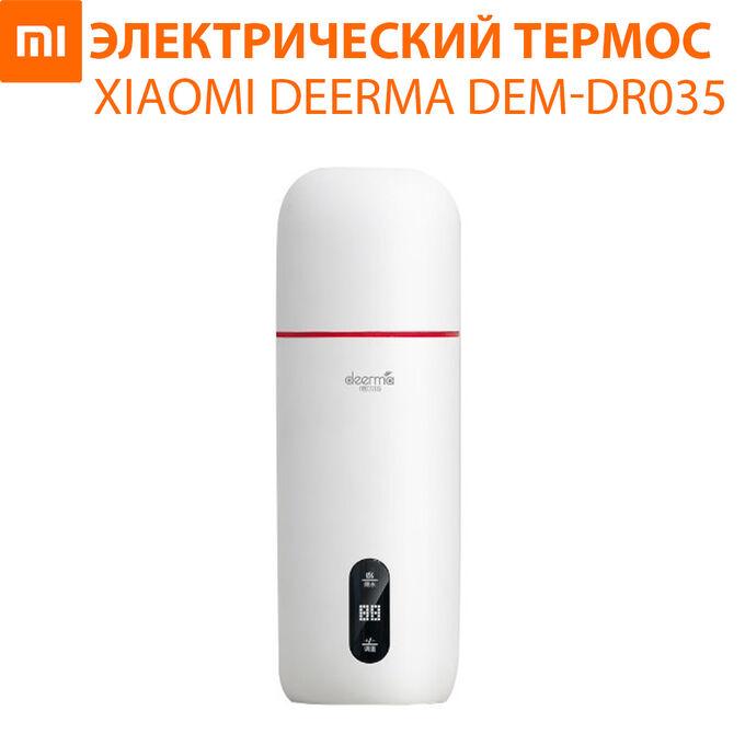 Электрический термос Deerma Electric Hot WAter Cup DEM-DR035