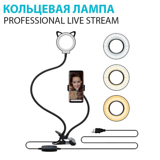 Кольцевая светодиодная лампа со штативом для съемки Professional Live Stream