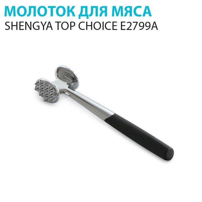 Молоток для отбивания мяса Shengya Top Choice