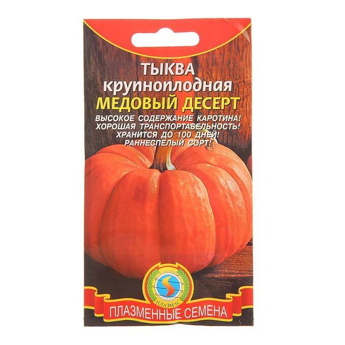 """Семена Тыква крупноплодная """"Медовый десерт"""", 1 г"""