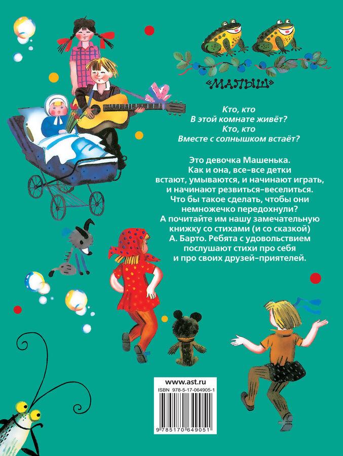 Барто А.Л. Лучшие стихи детям от года до пяти