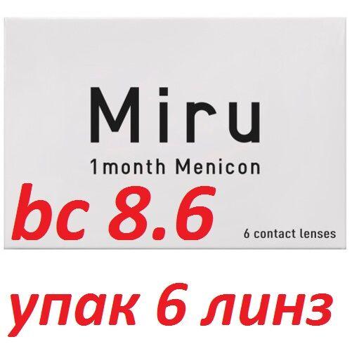Силикон-гидрогелевые контактные линзы Miru 1 month (6 линз) 8.6 во Владивостоке