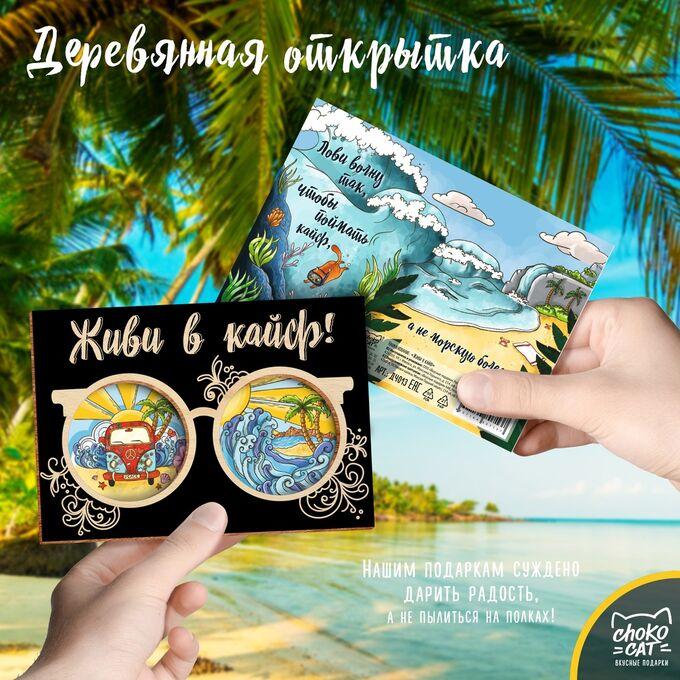 """Деревянная открытка """"ЖИВИ В КАЙФ"""""""