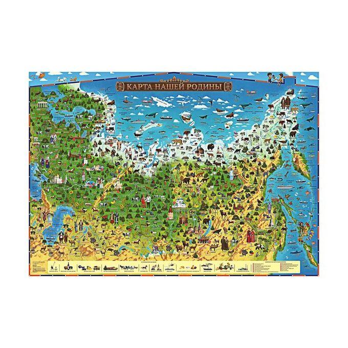 Интерактивная карта России для детей «Карта Нашей Родины», 101 х 69 см, ламинированная, тубус