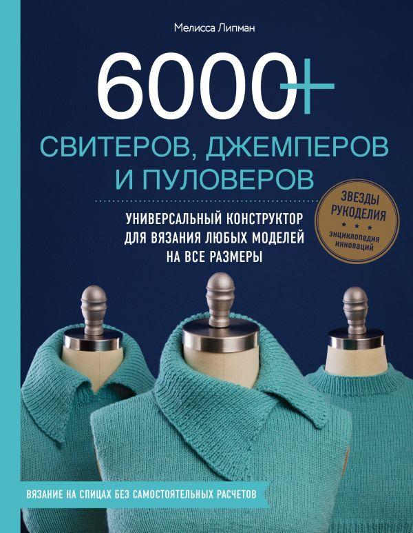 Липман М. 6000+ свитеров, джемперов и пуловеров. Универсальный конструктор для вязания любых моделей на все размеры