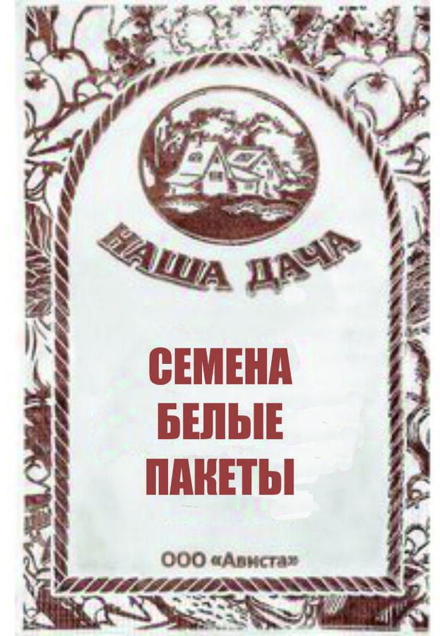 Укроп Салют Б/П (АВИСТА) позднеспелый кустовой