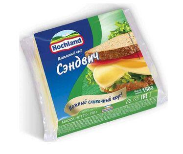 Сыр плавл. Хохланд сэндвич для тостов 1х16
