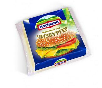 Сыр плавл. Хохланд чизбургер для тостов 1х16