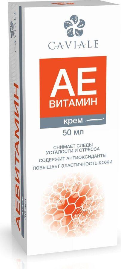 CAVIALE крем АЕВИТАМИН (снимает следы усталости и стресса, повышает эластичность кожи) 50мл