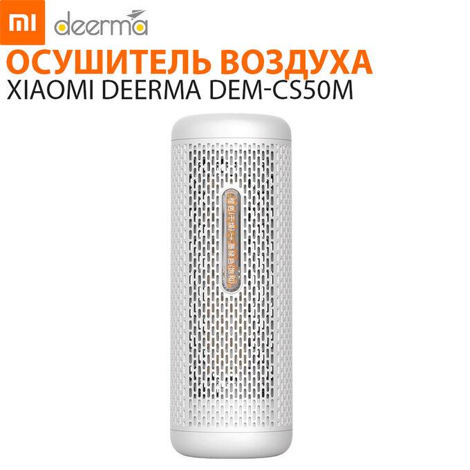 Осушитель воздуха Xiaomi Deerma Mini DEM-CS50M