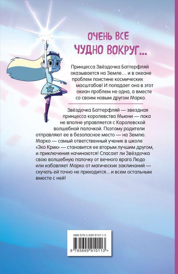 Нефси Д. Звездная принцесса и силы зла. Графический роман. Вып. 1
