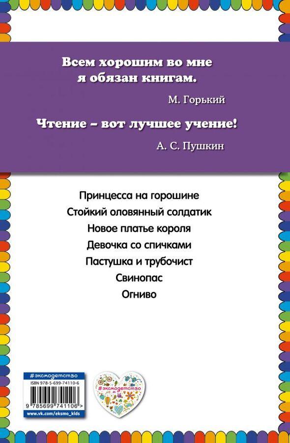 Андерсен Г.Х. Принцесса на горошине и другие сказки (ил. Н. Гольц)