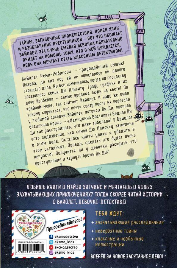 Уайтхорн Г. Тайна Жемчужины Востока (выпуск 1)