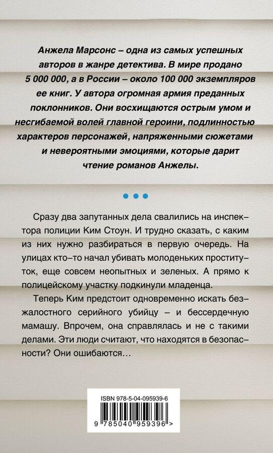 Марсонс А. Черная кость