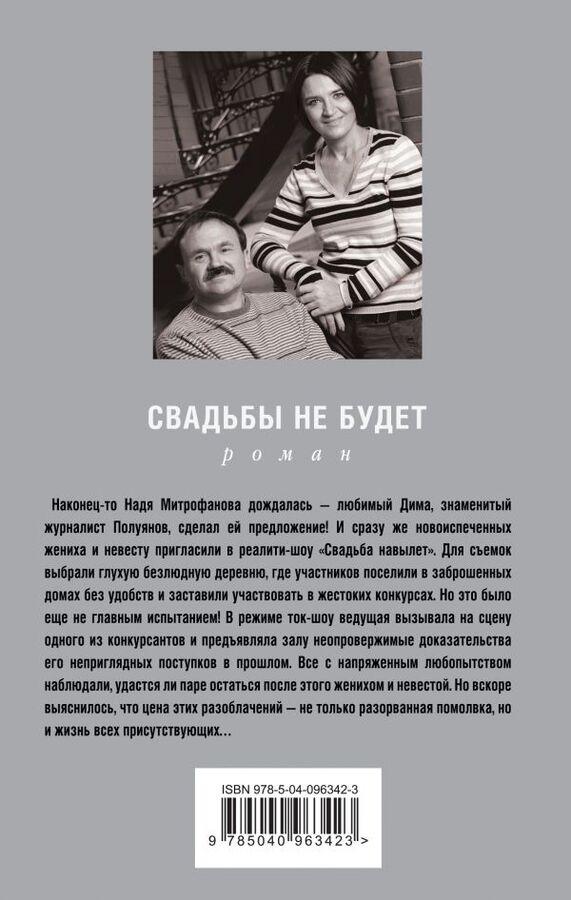 Литвинова А.В., Литвинов С.В. Свадьбы не будет