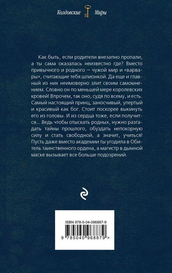 Елизарова Е.Б. Ключ от Шестимирья