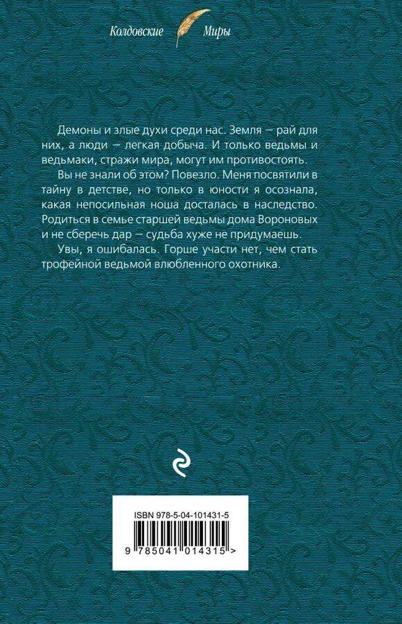 Ежова Л. Трофейная ведьма