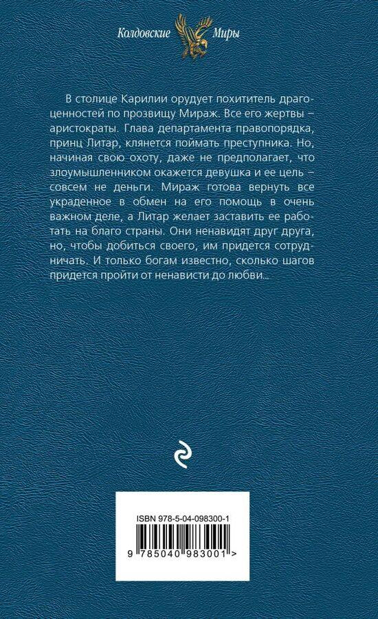Зинина Т.А. Мираж для Белого Сокола. Крылатая воровка