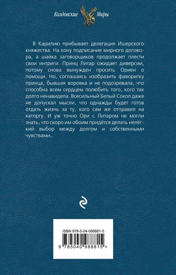 Зинина Т.А. Мираж для Белого Сокола. Фаворитка