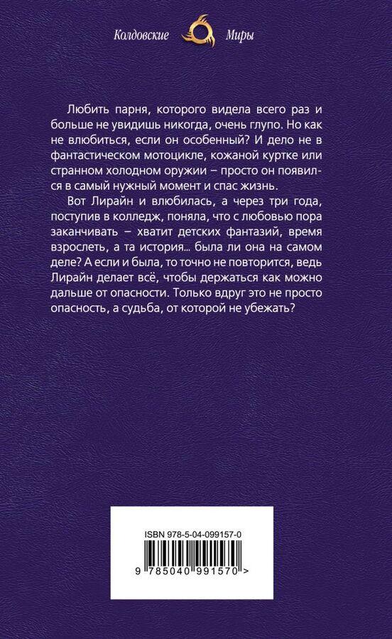 Гаврилова А.С. Охотники на демонов. Приманка