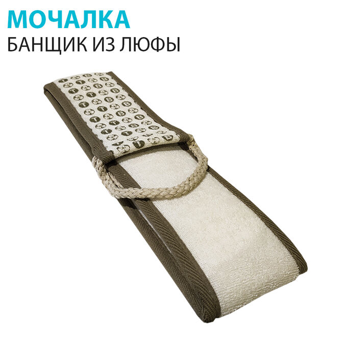 """Мочалка """"Банщик"""" из люфы и хлопка"""
