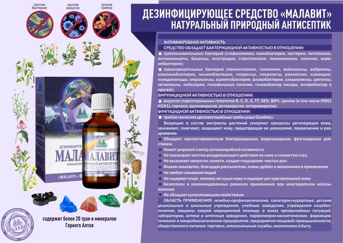 Дезинфицирующее средство (кожный антисептик)