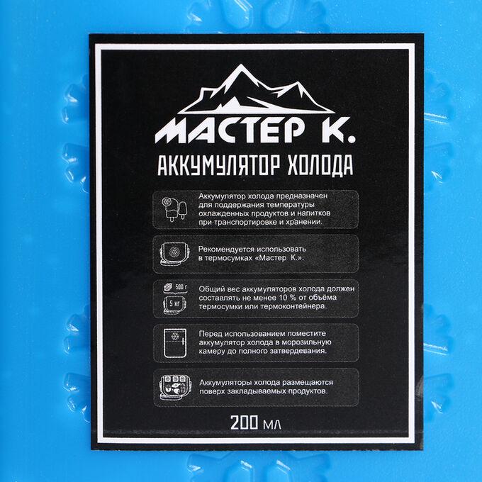 """Аккумулятор холода """"Мастер К"""", 200 мл, 10?2?14.5 см"""