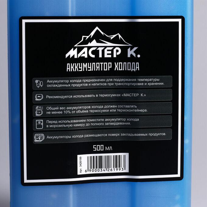 "Аккумулятор холода ""Мастер К"", 500 мл, в твёрдой упаковке, 19х10х3 см"