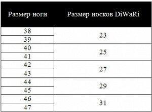 17С-104СП DiWaRi Classic Носки мужские С КНОПКОЙ