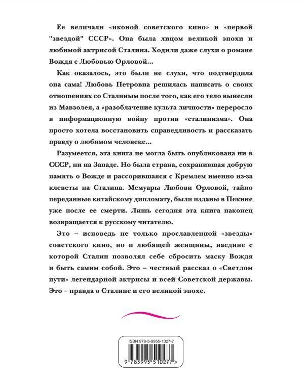 Орлова Л.П. Любовь Орлова. Жизнь, рассказанная ею самой