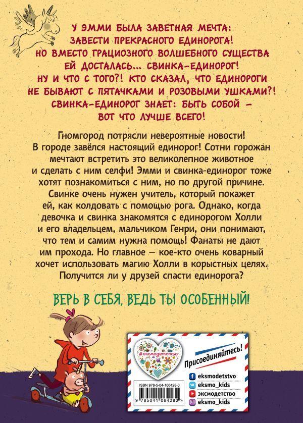 Бём А. Лимонадный единорог (#3)