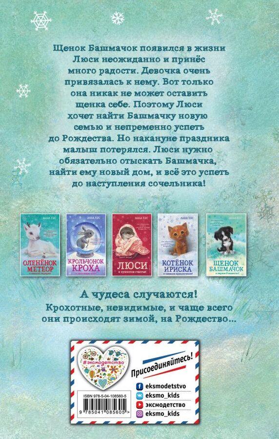 Бус А. Щенок Башмачок и первое Рождество! (#5)