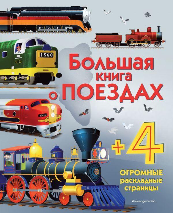 Каллис М. Большая книга о поездах