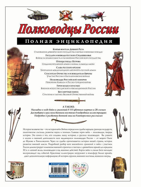 Школьник Ю.К. Полководцы России. Полная энциклопедия