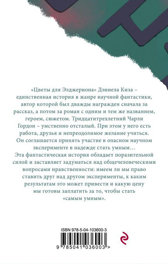 Киз Д. Цветы для Элджернона