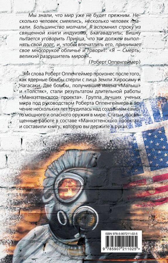 Оппенгеймер Р., Бор Н., Фриш О. Вместо тысячи солнц. История ядерной бомбы, рассказанная ее создателями