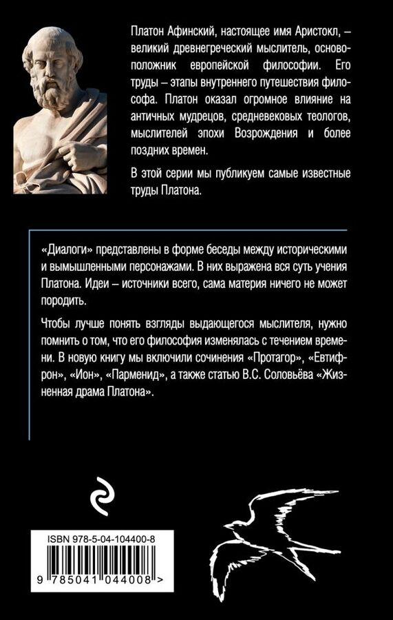 "Платон Платон. Диалоги (""Протагор"", ""Ион"", ""Евтифрон"", ""Парменид"")"