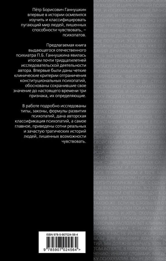 Ганнушкин П.Б. В душе психопата. Путешествие в мир без жалости, совести и чувств
