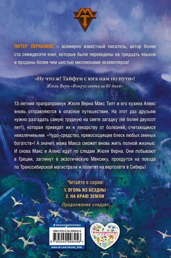 Леранжис П. На краю Земли (#2)