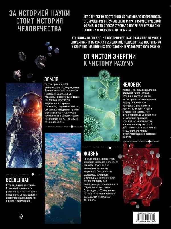 Кабот Т. Эврика! Наука в инфографике