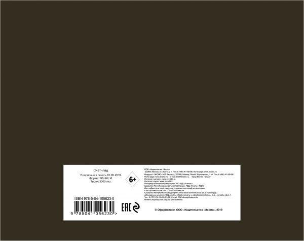 Скетчбук черный (230х180 мм, офсет 160 гр., 40 страниц, евроспираль)