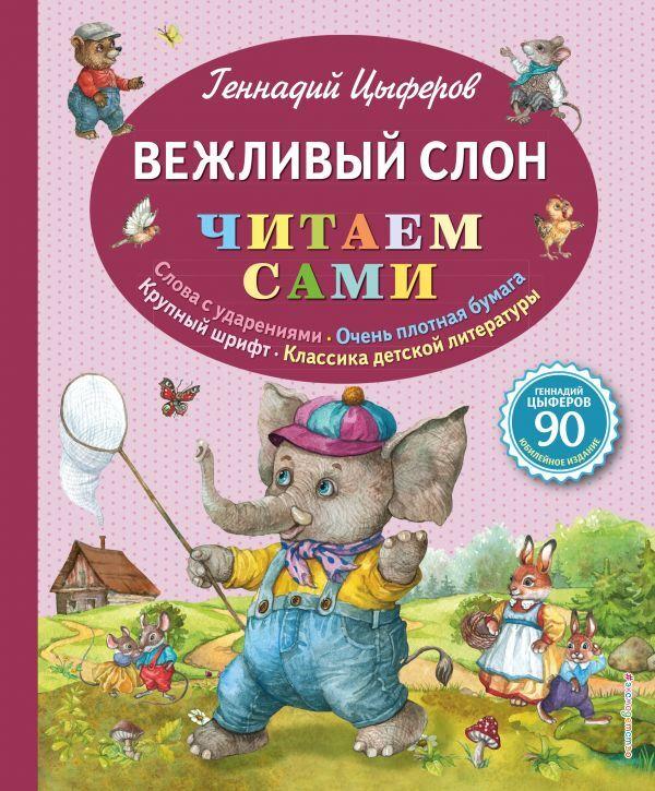 Цыферов Г.М. Вежливый слон (ил. Е. Лопатиной)