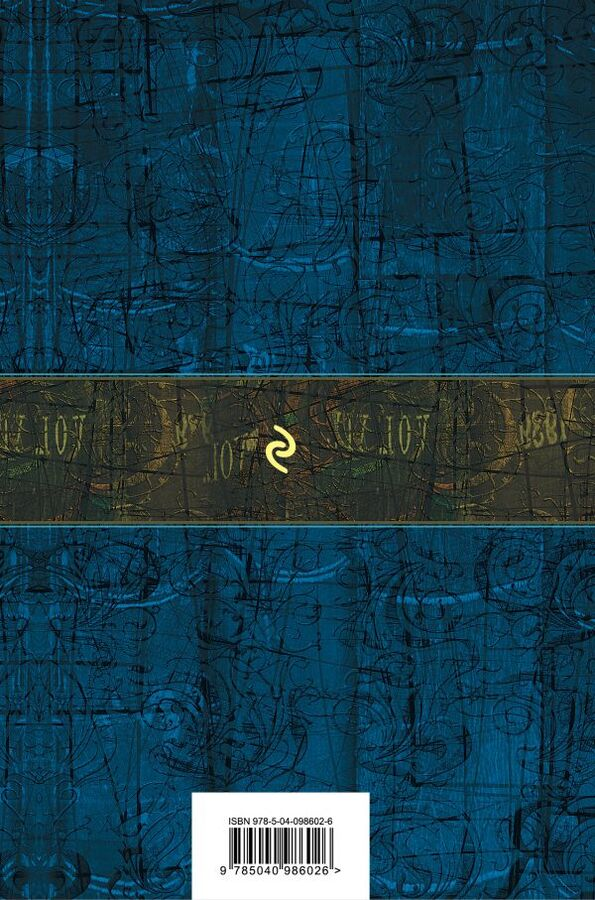 Салье М. (пер.) Книга тысячи и одной ночи. Арабские сказки (с иллюстрациями)