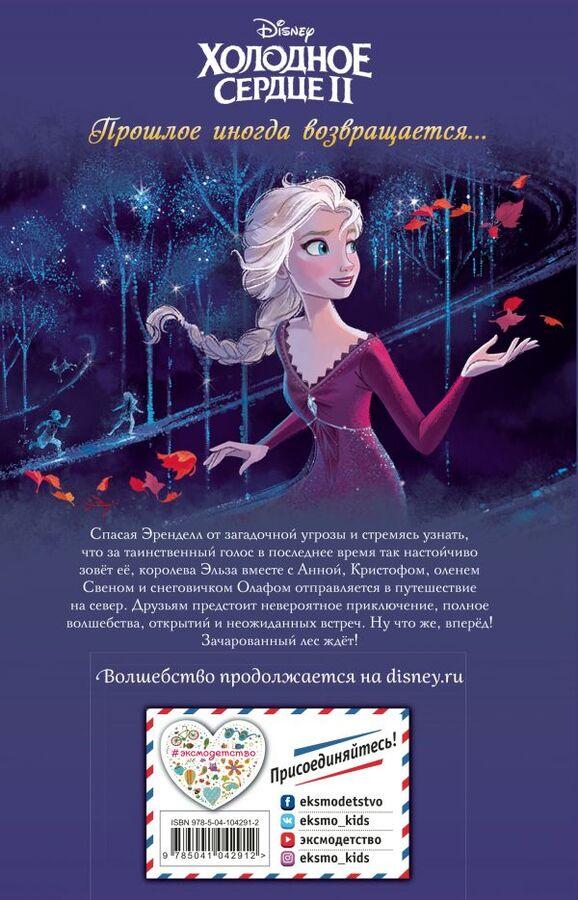 Адаптация Сьюзан Фрэнсис Холодное сердце 2. Зачарованный лес