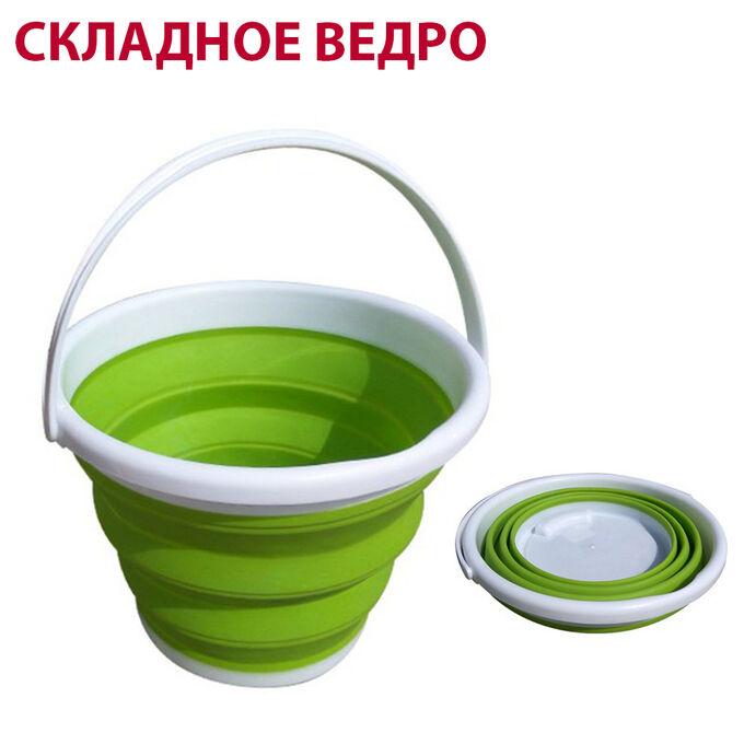 Складное ведро 10 литров